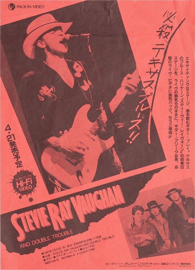 Stevie Ray Vaughan Japanese Laser Disc Advertisement